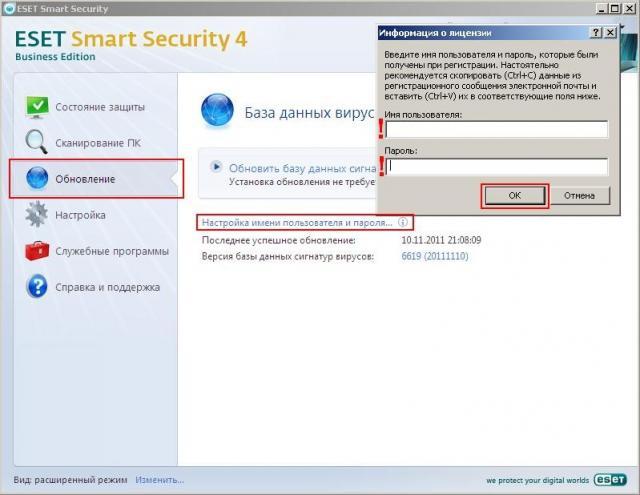 NOD32 Smart Security и NOD32 Antivirus 5, 6, 7 и 8-й версии работает в тече