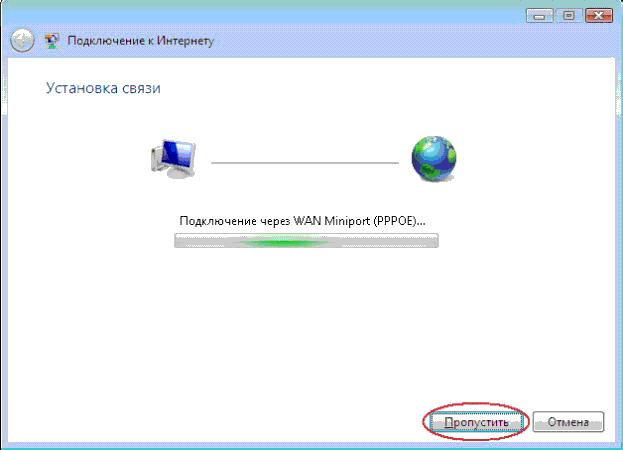 Windows vista pptp setup - step 6
